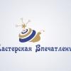 Цена 2000 руб. Векторный логотип для компании по организации праздников. В стоимость входит замена названия. Конкурсная работа.