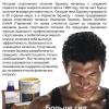 Рекламный модуль Squeezy в журнал.